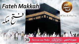 (30) Fateh Makkah - Seerat-un-Nabi ﷺ - Seerah in Urdu - IslamSearch.org