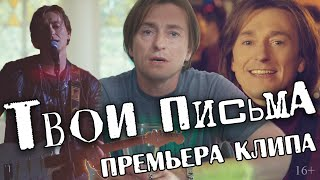 Сергей Безруков & группа Крестный папа - Твои письма (премьера клипа, 2019)