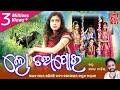 Tapoi HD || Odia Traditional || Sarat Barik || Prem Anand || Pinki || Sabitree Music