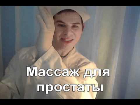 Лечебный массаж простаты - цены от 300 руб