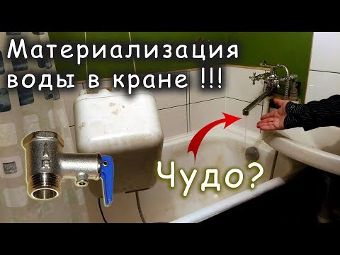 Зачем нужен обратный клапан на водонагреватель! Принцип работы.