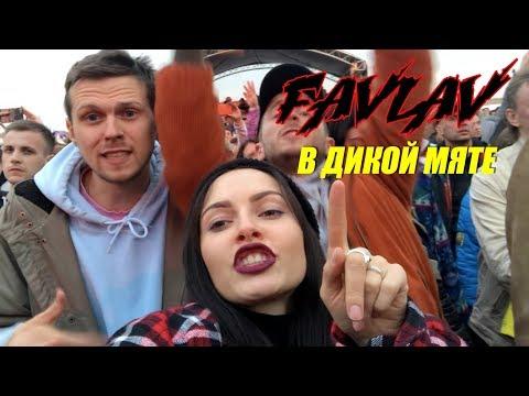 Полина FAVLAV / Дикая мята / дачный трэш, Земфира, караоке в машине, ушли со Стрыкало