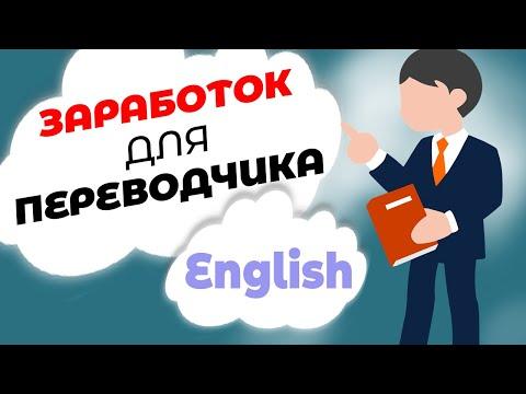 Переводчик английский работа удаленно фрилансер вакансии нижний новгород