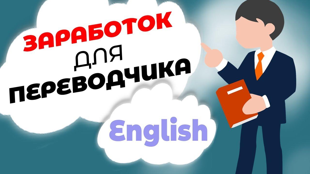 Английский язык удаленная работа удаленная работа оператором базы данных