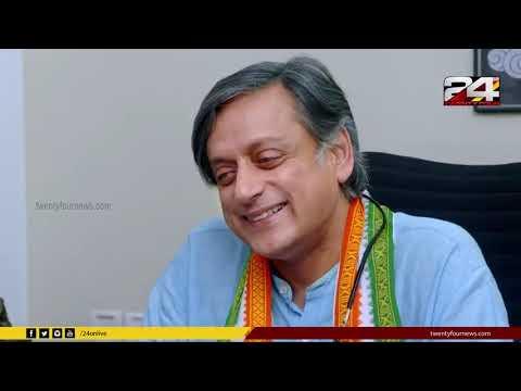 Vartha Vyakthi   Shashi Tharoor   വാർത്താ വ്യക്തി   EP# 02   24 News