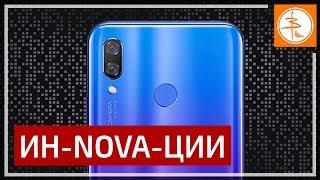 Huawei Nova 3 - Градиенты и камеры