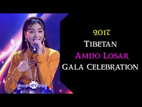2017 AMDO LOSAR - GALA CELEBRATION (Tibetan New year)