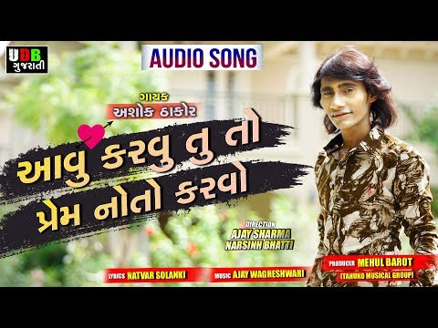 Aavu Karvu TU To Prem Noto Karvo! HD Audio! Ashok Thakor! New Sad Song 2018! UDB Gujarati thumbnail