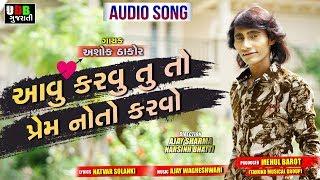 Aavu Karvu TU To Prem Noto Karvo! HD Audio! Ashok Thakor! New Sad Song 2018! MISU digital