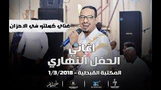 طه سليمان - غناي كملتو في الاحزان - حفل المكتبة القبطية 2018