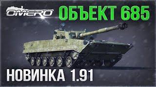 Объект 685 в War Thunder «ПРАРОДИТЕЛЬ» БМП-3 и новая имба