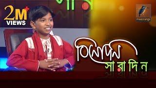 বিনোদন সারাদিন (আড্ডাবাজি) | শফিকুল ইসলাম | Binodon Saradin Addabazi | Shafikul Islam