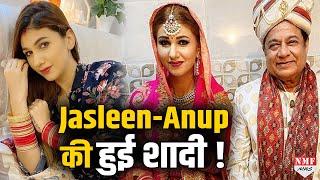 क्या  Anup Jalota  और Jasleen Matharu ने कर ली है शादी? Viral हुई तस्वीरें