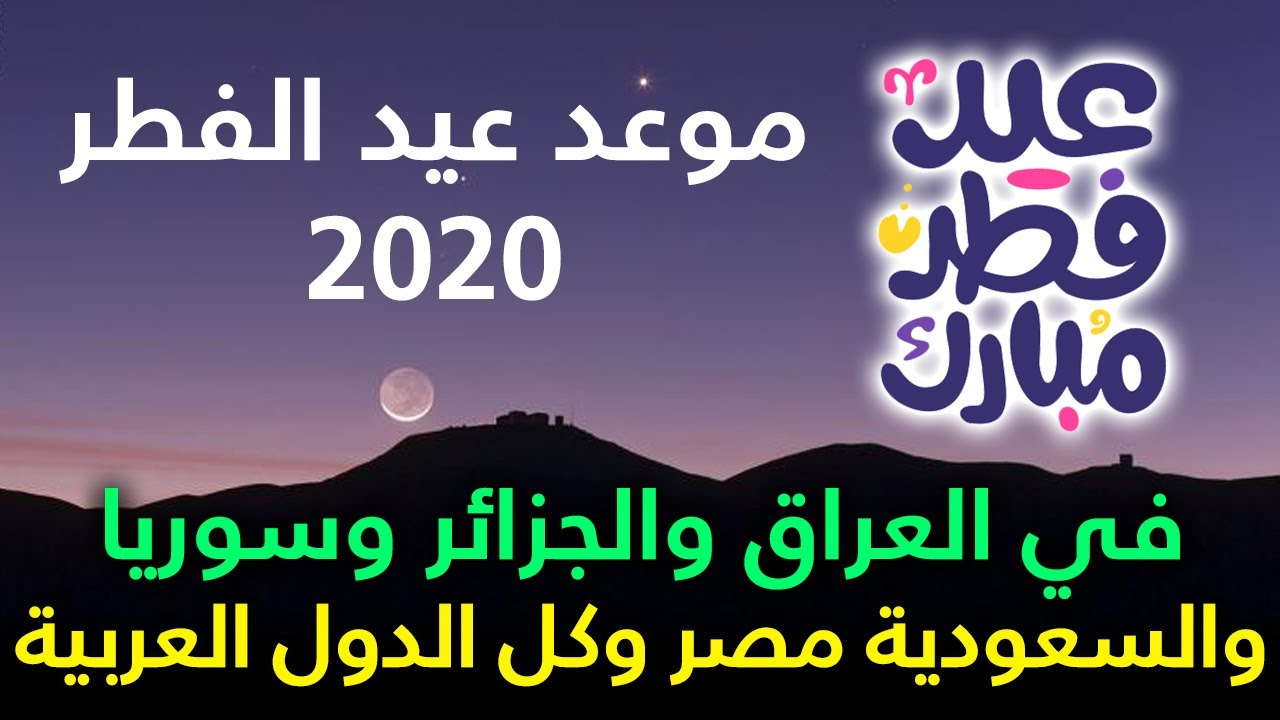 موعد عيد الفطر 2020 في مصر والسعودية والعراق والجزائر وسوريا وكل الدول العربية رؤية هلال شوال Youtube
