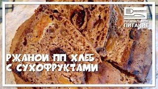 Ржаной ПП хлеб с сухофруктами - ПП РЕЦЕПТЫ: pp-prozozh.ru
