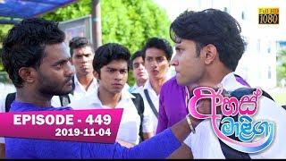 Ahas Maliga | Episode 449 | 2019-11-04 Thumbnail