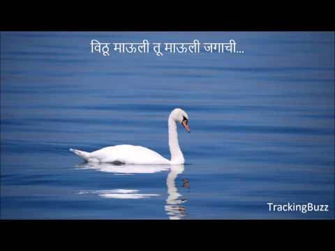 विठू माऊली तू माऊली जगाची  अरे संसार संसार  Vithu Mauli Tu Mauli Jagachi  Are Sansar Sansar