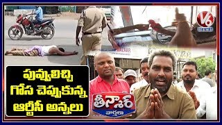 RTC Employees Requests To RTC Temporary Drivers To Support | Teenmaar News