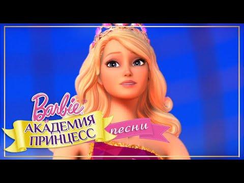 Барби: Академия принцесс (все песни) [RUS&ENG MUSIC] - YouTube