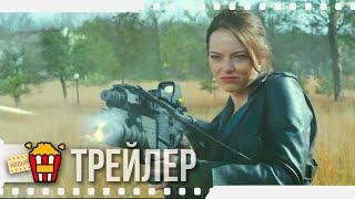 ZОМБИЛЭНД: КОНТРОЛЬНЫЙ ВЫСТРЕЛ — Русский трейлер #2 | 2019 | Новые трейлеры