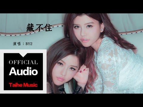 By2【藏不住】官方歌詞版 MV