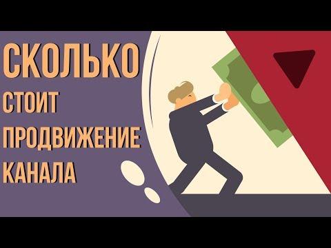Продвижение канала ютуб платно. Платная раскрутка канала youtube.