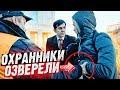 БЕСПРЕДЕЛ ОХРАННИКОВ ТРЦ Галерея / Написали заявление в полицию / Запрет на съёмку