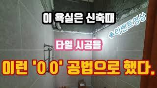신축 욕실벽에 압착으로 타일시공ㅣ60%의 타일 들뜸ㅣ도…