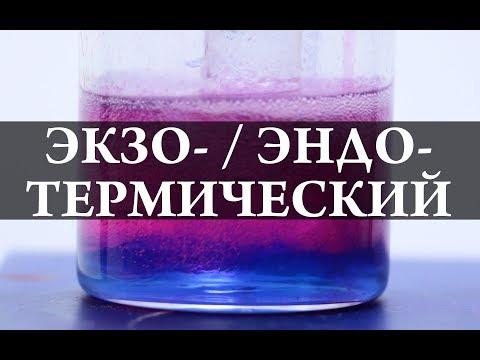 Как понять реакция экзотермическая или эндотермическая
