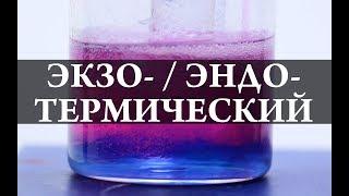ЭКЗО- и ЭНДО- термические реакции. Химия –Просто