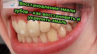 видео Как укрепить эмаль зубов