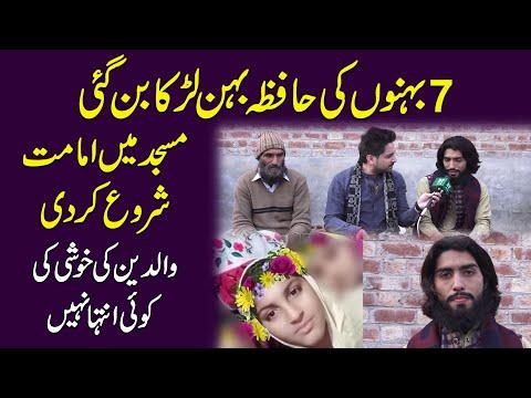 7 behno ki Hafiza behen larka bann gai, Masjid mei Imamat shuru kar di, waldein intehai khush...