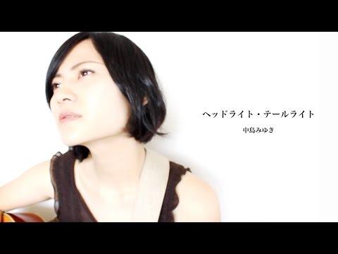 「ヘッドライト・テールライト」中島みゆき Covered by BEBE