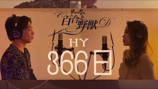 366日 / HY – 百合と野獣