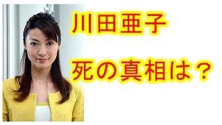 川田亜子の死の真相は?!自殺ではなく殺人だった?!