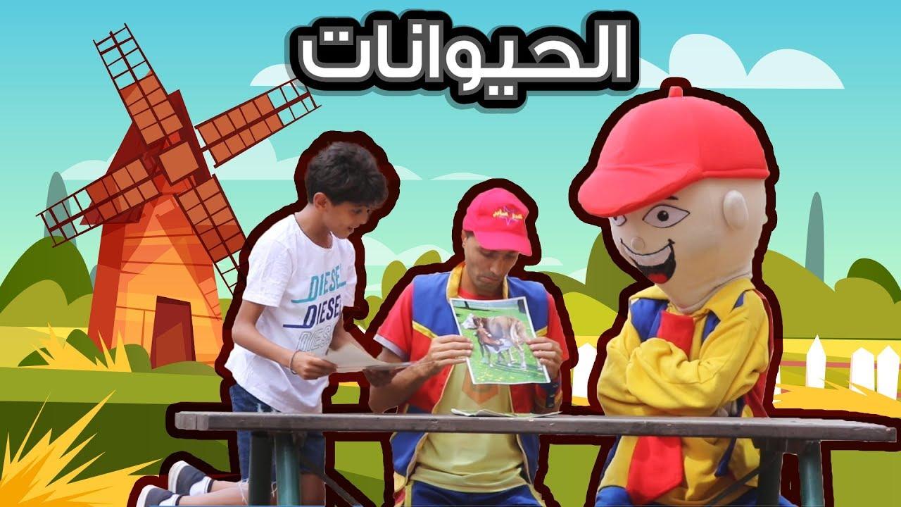 عمو صابر والحيوانات- amo saber and animals