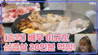 (충격) 大배우 이규호 삼겹살 20인분 먹방!