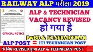 ITI Technician & ALP Vacancy बराबर हो गया New Notice & Ex-serviceman PWBD Revised Vacancy Cen 1/2018 thumbnail