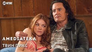 Твин Пикс 3 сезон | Twin Peaks | Промо