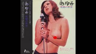 池玲子 – 恍惚の世界 (1971) Full Album