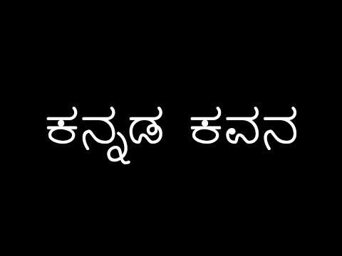 ಕನ್ನಡ ಕವನ | Kannada Kavanagalu | Kannada Whatsapp Status Video | Kannada Love Feeling Video Kannada