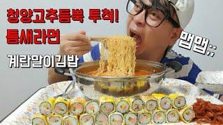 틈새라면 계란말이 김밥 청양고추뜸뿍 먹방 egg rol…