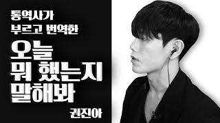 Kwon Jin Ah(권진아) _ Tell me about your day(오늘 뭐 했는지 말해봐) 남자 커버