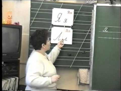 Минутка чистописания во 2 классе. Вербова М.Л. 1999 год.