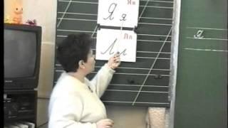 Минутка чистописания во 2 классе. Вербова М.Л. 1999 год.(, 2013-08-04T19:50:40.000Z)