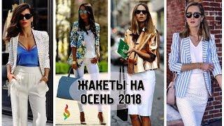 МОДНЫЕ ЖАКЕТЫ ОСЕНЬ 2018 ФОТО