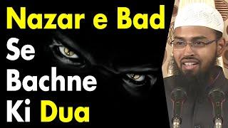 Nazar e Bad Se Bachne Ki Dua - Nazar e Bad Na Lage Aur Agar Lag Jai To Kya Padhe  By Adv. Faiz Syed
