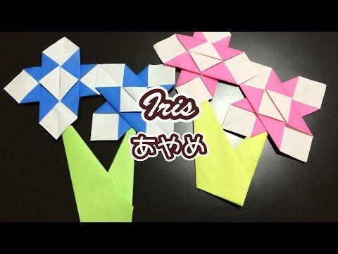 ハート 折り紙:菖蒲 折り紙-brixcms.org