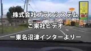 【プランシステムへの道順動画 ~東名・沼津インターより~】