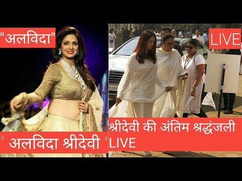 Sridevi Final Farewell Live | Aishwarya Rai, Shahrukh Khan, Sonam Kapoor
